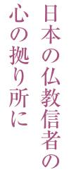 日本の仏教信者の心の拠り所に